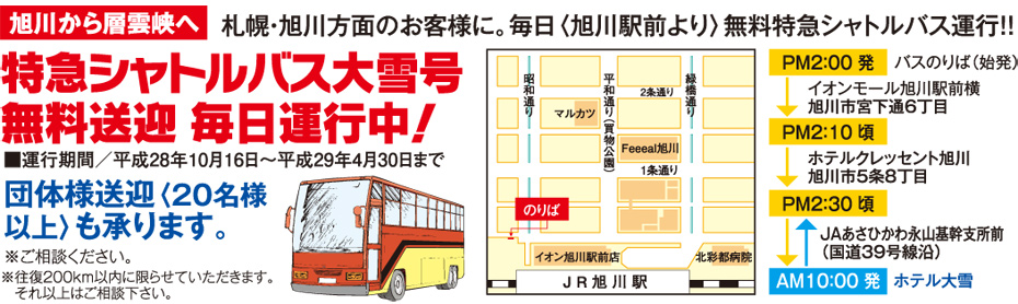 札幌・旭川方面のお客様へ!毎日<旭川駅前より>無料シャトルバス運行!