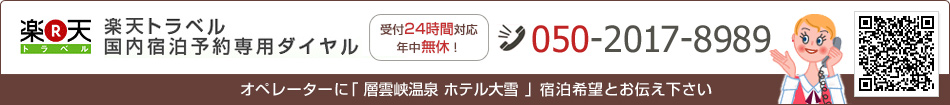 楽天トラベル国内宿泊予約専用ダイヤル / 050-2017-8989