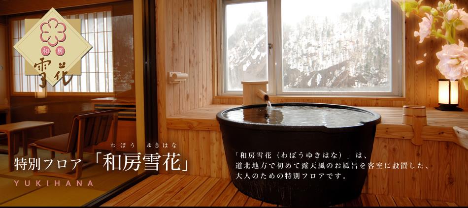 和房雪花は、露天風のお風呂を客室に設置した、大人のためのフロアです。